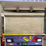 松戸新京成バス定期券発売所(プチリニューアル)