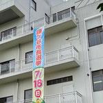 鎌ケ谷市長選挙 懸垂幕