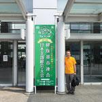 第14回健康都市連合日本支部大会 サイン