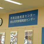 鎌ケ谷市市民活動推進センター・男女共同参画推進センター看板制作設置