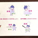 食育キャラクター「ぱくちゃん」シール