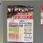 松戸市マラソン大会ポスター