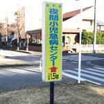 松戸市夜間小児急病センター 案内サイン