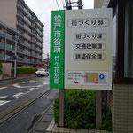 松戸市役所竹ケ花別館サインリニューアル