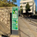 松戸市役所前坂サイン
