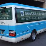 狭山ゴルフ・クラブ 第81回日本オープンゴルフラッピング完成写真(マイクロバス側面)