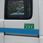 公用車用ステッカー