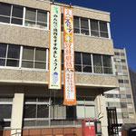 松戸市役所懸垂幕
