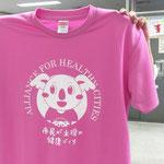 第14回健康都市連合日本支部大会 記念Tシャツ