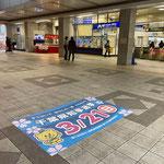 千葉県知事選挙 フロアー用サイン