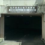 松戸駅西口駐車場サイン