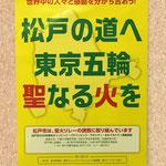 聖火リレーの誘致に関する取組み ポスター
