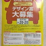 松戸市版図柄入り自動車用ナンバープレート デザイン募集 ポスター