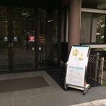 戸定歴史館入り口看板デザイン・制作