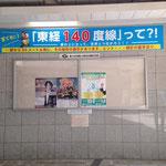 「新鎌ケ谷駅」コンコース「東経140度看板」デザイン及び設置工事