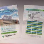 松戸市立総合医療センター クリアファイル