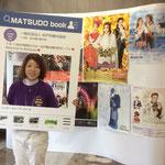 松戸観光案内所オープン記念SNSフレーム