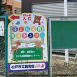 松戸市立図書館 案内サイン