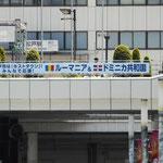 2020年東京オリンピック・パラリンピック ホストタウン周知横断幕