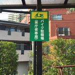 松戸市役所内バイク駐輪場サイン