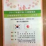 日韓親善中学生ソフトテニス大会パンフレット(A4/16p)