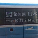 狭山ゴルフ・クラブ 第81回日本オープンゴルフラッピング完成写真(拡大)