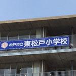 東松戸小学校 校章入り横断幕