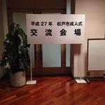 松戸市成人式サイン