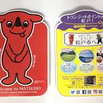 松戸市観光協会案内パンフレット(抜き型)(平成29年10月27日より1年間限定配布)