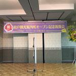 松戸市観光協会横断幕