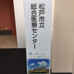 松戸市立総合医療センター 就職説明会用バナー