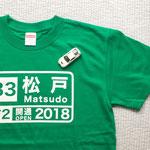 東京外かん松戸インターチェンジ開通プレイベント 記念Tシャツ