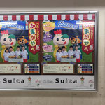 首都圏JR主要駅鎌ケ谷市観光PR用B1ポスター(2018)