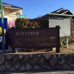 戸定歴史館入口表示看板(みその坂)