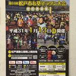 第64回松戸市七草マラソン大会ポスター