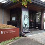 戸定歴史館入り口看板デザイン・制作、懸垂幕制作
