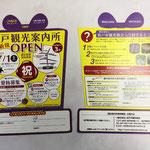 松戸市観光協会チラシ