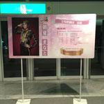 「宝塚歌劇宙組全国ツアー 松戸公演」パネル
