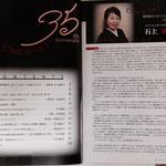 NPO法人松戸市民劇団35周年記念誌デザイン制作