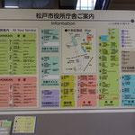 松戸市役所新館B1F案内看板リニューアル
