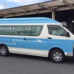 狭山ゴルフ・クラブ 第81回日本オープンゴルフラッピング完成写真(ハイエース側面)