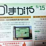 広報かまがやのトップページに掲載(新鎌ケ谷駅2ケ所「指定避難場所案内図看板」)