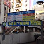 松戸駅西口地下駐車場サイン