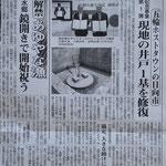 夕刊デイリー新聞