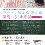 アートで伝える 考える 福島の今、未来展 in MATSUMOTO(はま・なか・あいづ文化連携プロジェクト様/会津若松市) 2016年