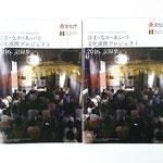 記録集2016(はま・なか・あいづ文化連携プロジェクト様/会津若松市) 2016年・A4中綴じ36ページ・全4色