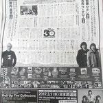 ザ・コレクターズ×箭内道彦 鼎談(朝日新聞様) 2016年