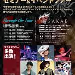 SAKAEドラム セミナー&イベントツアー(SAKAEドラム様/東京都) 2015年