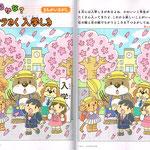 JAグループ子ども雑誌「ちゃぐりん4月号」まちがいさがしイラスト制作