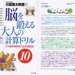 「脳を鍛える大人のドリル10」くもん出版(表紙、裏表紙、内面イラストカット制作)